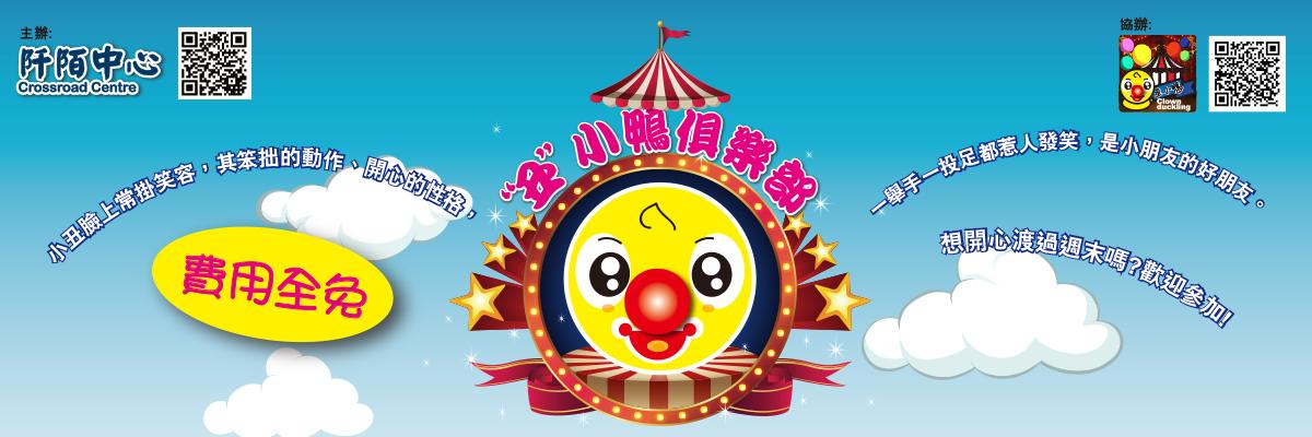 clownDuck_s